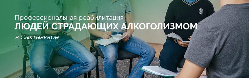 Центр реабилитации алкоголиков в Сыктывкаре