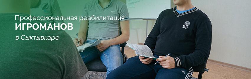 Центр реабилитации игроманов в Сыктывкаре