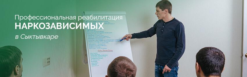 Центр реабилитации наркозависимых в Сыктывкаре